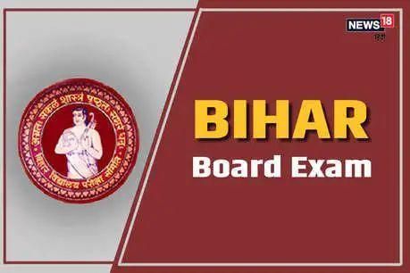 Bihar board: 10 बी कि रिजल्ट कल शाम को आ सकता है। देखे रिपोर्ट में।