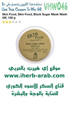 قناع ماسك السكر الاسود الكوري من اي هيرب Skin Food, Skin Food, Black Sugar Mask Wash Off, 100 g