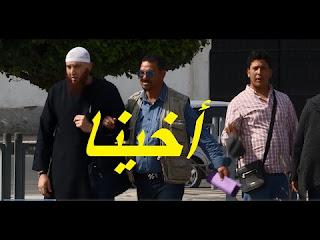 Vidéo: Akhina En Algérie , Anes Tina L'expérience