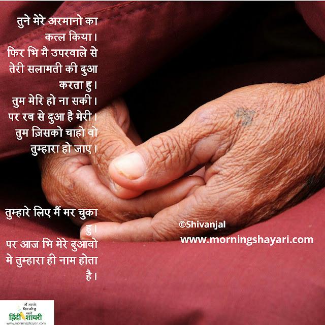 dua shayari, Dua Shayari In Hindi, Dua Image