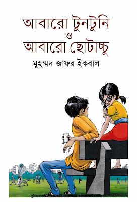 আবারো টুনটুনি ও আবারো ছোটাচ্চু - মুহম্মদ জাফর ইকবাল