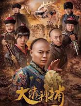 Qing Dynasty Detective 2 China Drama