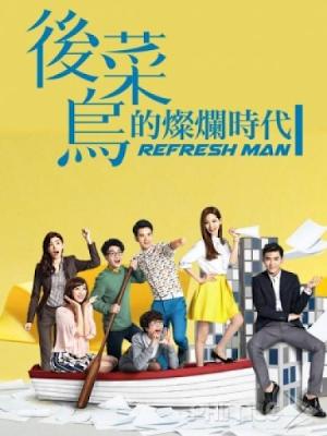 Phim Nhân Duyên Trái Ngược - Refresh Man 2016 (2016)