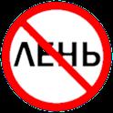 Лени нет icon