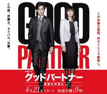 [ドラマ] グッドパートナー 無敵の弁護士 (2016)