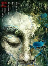 Mystery of Antiques China Web Drama