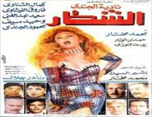 فيلم الشطار
