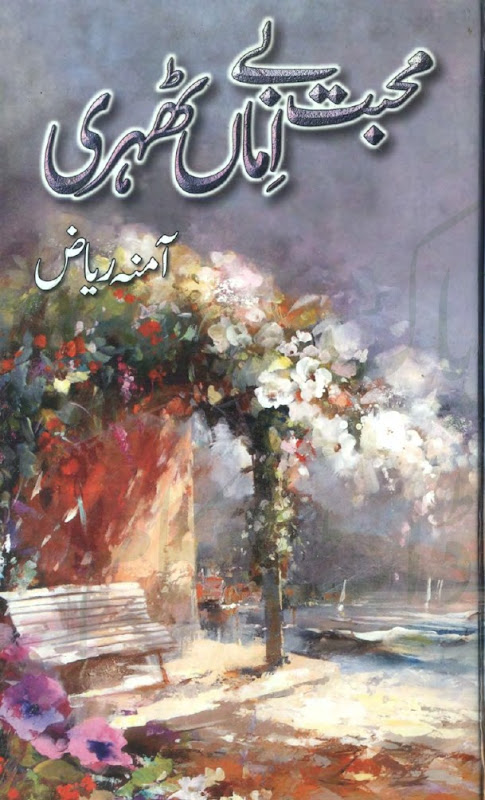 Mohabat Be Amaan Tehri Complete Urdu Novel is writen by Amna Riaz Social Romantic story, famouse Urdu Novel Online Reading at Urdu Novel Collection. Amna Riaz is an established writer and writing regularly. The novel Mohabat Be Amaan Tehri Complete Urdu Novel also