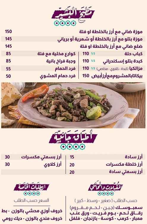 اسعار مطعم البشير