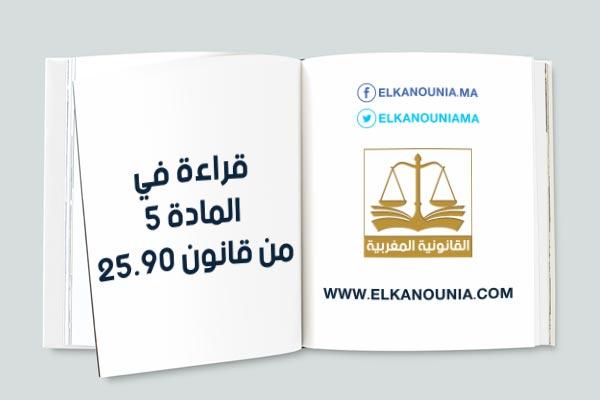 قراءة في المادة 5 من قانون 25.90 المتعلق بالتجزئات العقارية و المجموعات السكنية و تقسيم العقارات