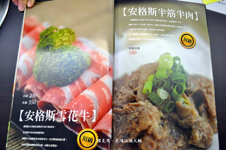昇鴻汕頭火鍋菜單