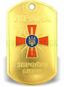 Жетон Збройні Сили України