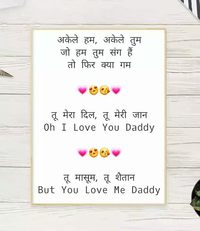 तू मेरा दिल तू मेरी जान || Akele Hum Akele Tum Lyrics Hindi/English ||