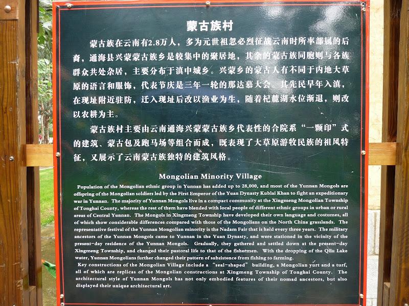 CHINE.YUNNAN.KUN MING Village des minorités 2 - P1270611.JPG