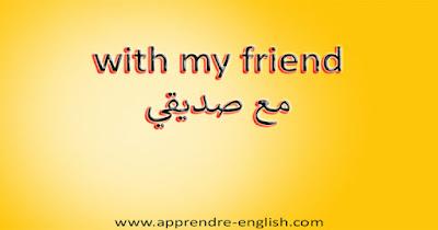 with my friend مع صديقي