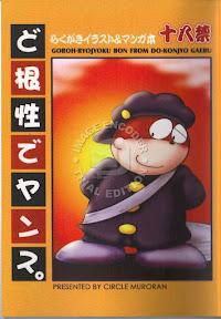 Kondo Musashi/-Muroran- Muro comic