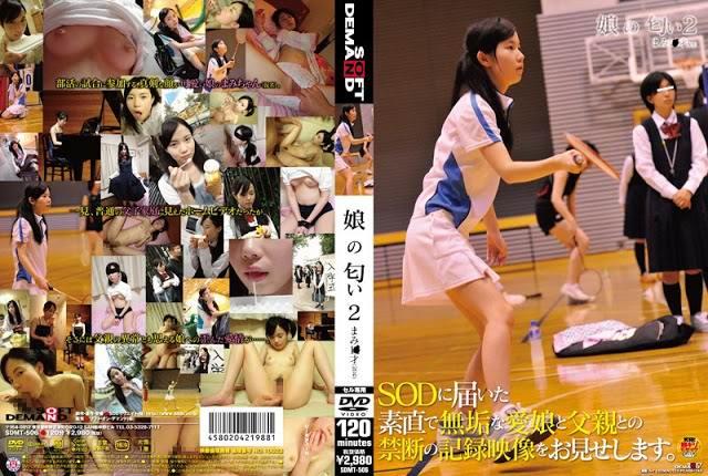 SDMT-506 Daughter's Smell Minato Momo