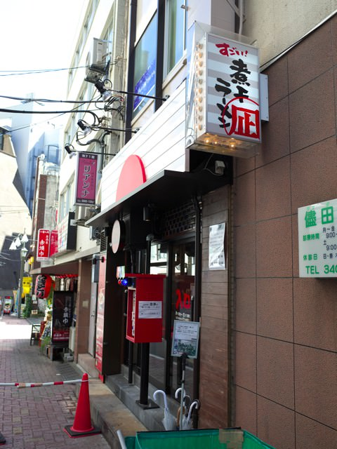 すごい煮干ラーメン@渋谷東口店の外にある看板