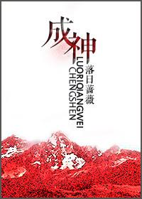 【圖】成神/落日薔薇