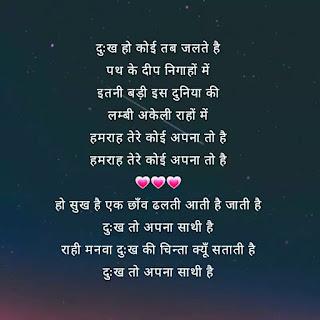 rahi manva dukh ki chinta lyrics