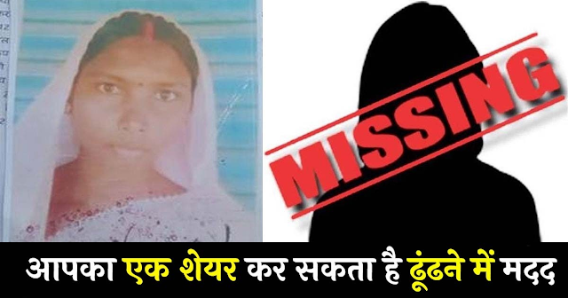 हिमाचल: 17 दिन से लापता चल रही है महिला; तलाश में दर-दर भटक रहा है पति
