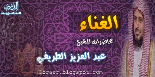 تحميل محاضرات عبد الحميد كشك mp3