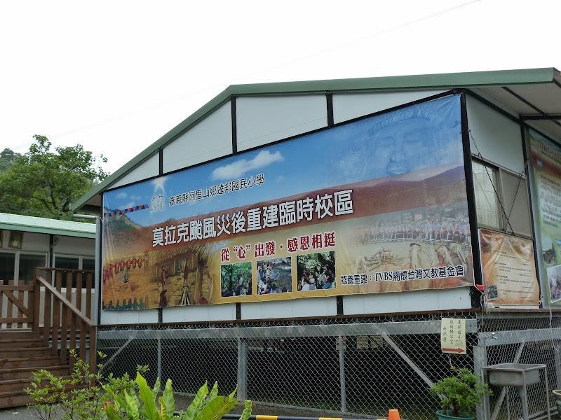 Ecole élémentaire en préfabriqué, montée après la disparition de l'ancienne à cause d'un typhon