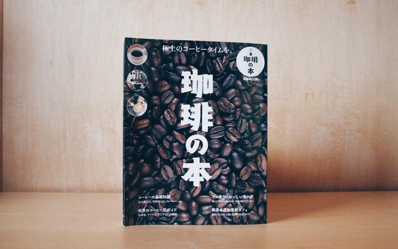 Bookofcoffee IMG 1127