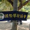 2012-12-23 北潭涌攀樹同樂日