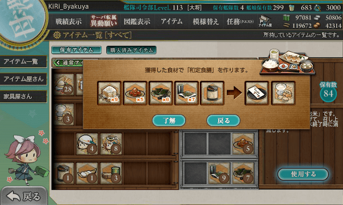 艦これ_春イベ_2018_主計科任務_和定食膳を作って完食_02.png