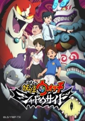 Youkai Watch: Shadow Side - Yo-kai Watch: Shadowside