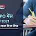 SBI PO Mains 2021 Exam : SBI PO मेंस परीक्षा 2021 के लिए लास्ट मिनट टिप्स  (Last Minutes Tips)
