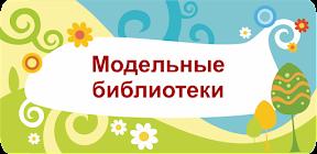https://sites.google.com/site/akdb22/modelnye-biblioteki