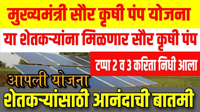 मुख्यमंत्री सौर कृषी पंप योजना -  टप्पा 2 व 3 करिता निधी आला या शेतकऱ्यांना मिळणार सौर कृषी पंप