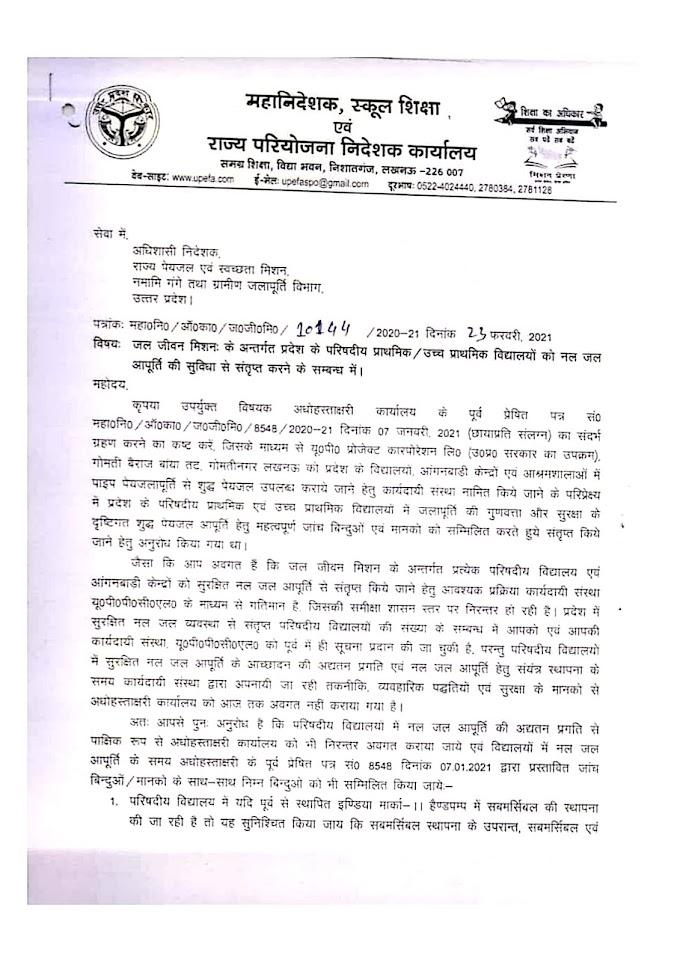 जल जीवन मिशन के अंतर्गत प्रदेश के परिषदीय प्राथमिक/उच्च प्राथमिक विद्यालयों को नल जल आपूर्ति की सुविधा से संतृप्त किए जाने के संबंध में आदेश जारी