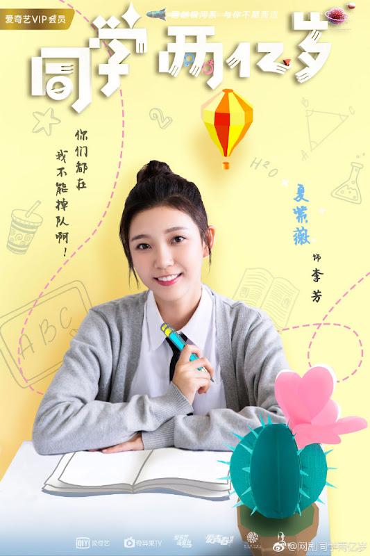 My Classmate from Far Far Away China Web Drama
