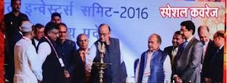 जीआईएस शुरू  :अंबानी और हिंदुजा ने मप्र के विकास को सराहा