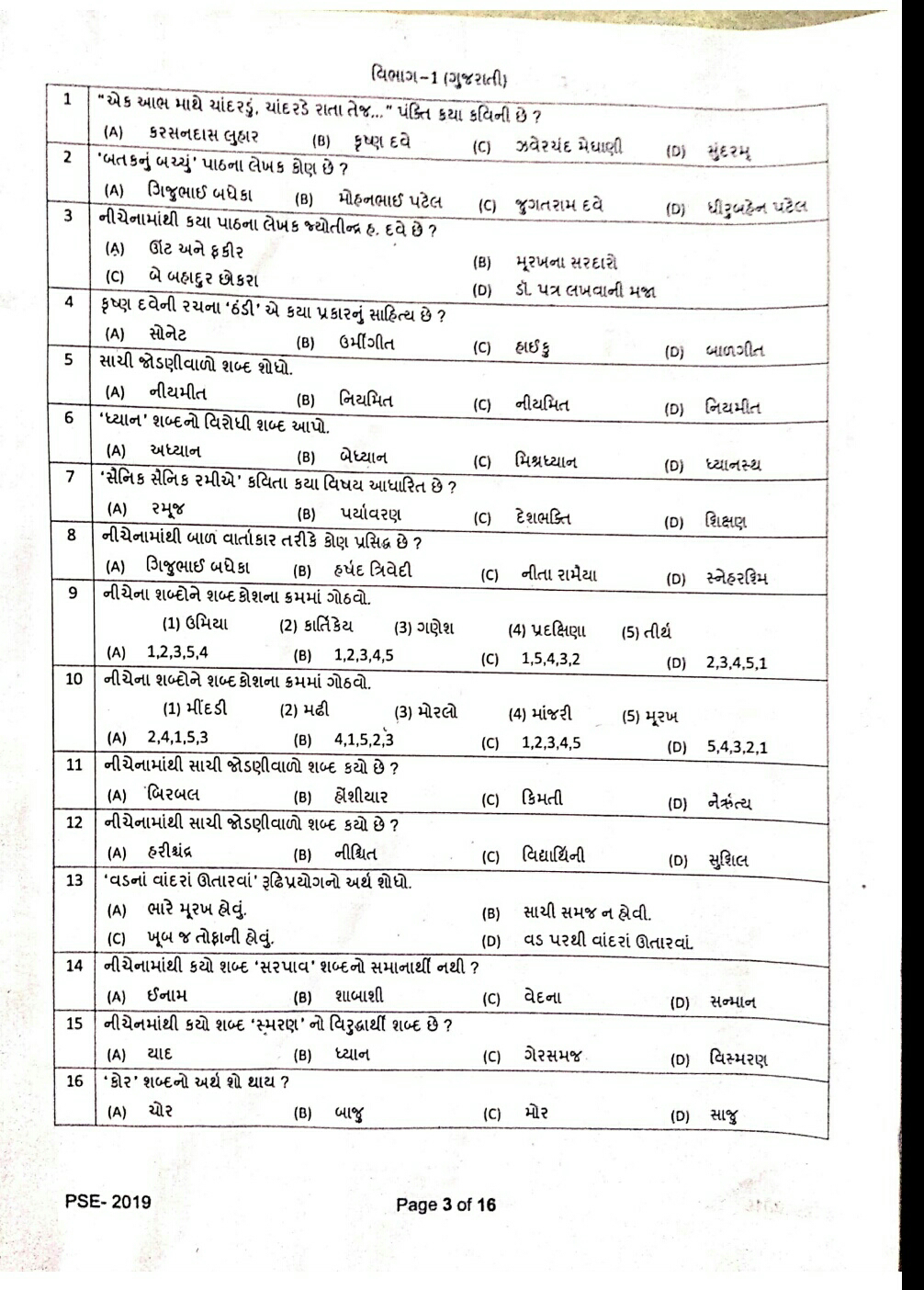 PSE exam paper std 6 2019