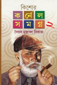 Kishore Colonel Samagra 02 Syed Mustafa Siraj