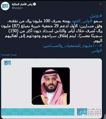 Putra Mahkota Arab Saudi belanjakan 100 juta riyal uang pribadi untuk ini