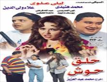 فيلم حلق حوش