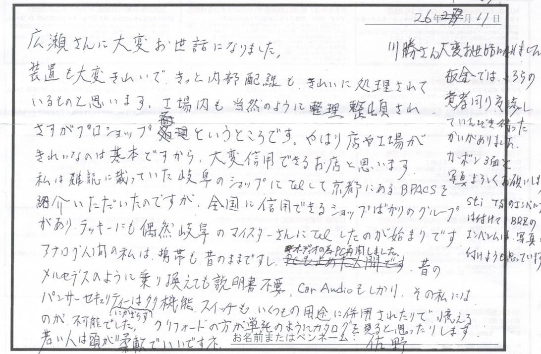 ビーパックスへのクチコミ/お客様の声:佐野 様(京都市下京区)/スバル BRZ  tS