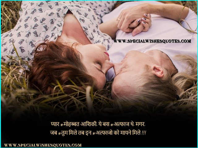 couple shayari in hindi