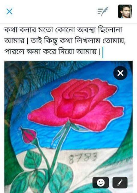 bangla new kobita