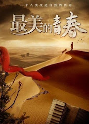 Perfect Youth China Drama