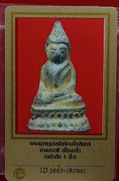 .-+*+-._.-+*+-.จัดไป !! พระพุทธรูปสมัยรัตนโกสินทร์ ปางสมาธิ เนื้อตะกั่ว (หน้าตัก 1 นิ้ว)+ บัตรเวปดีดี