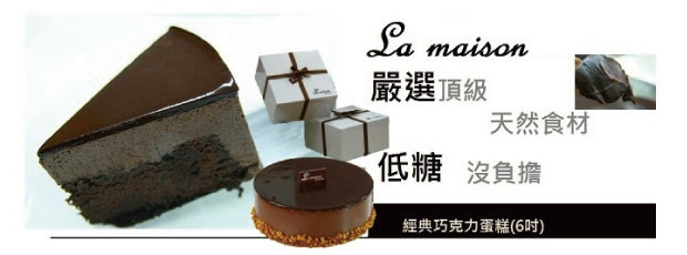官方介紹-台中蛋糕店梅笙蛋糕工作室La Maison