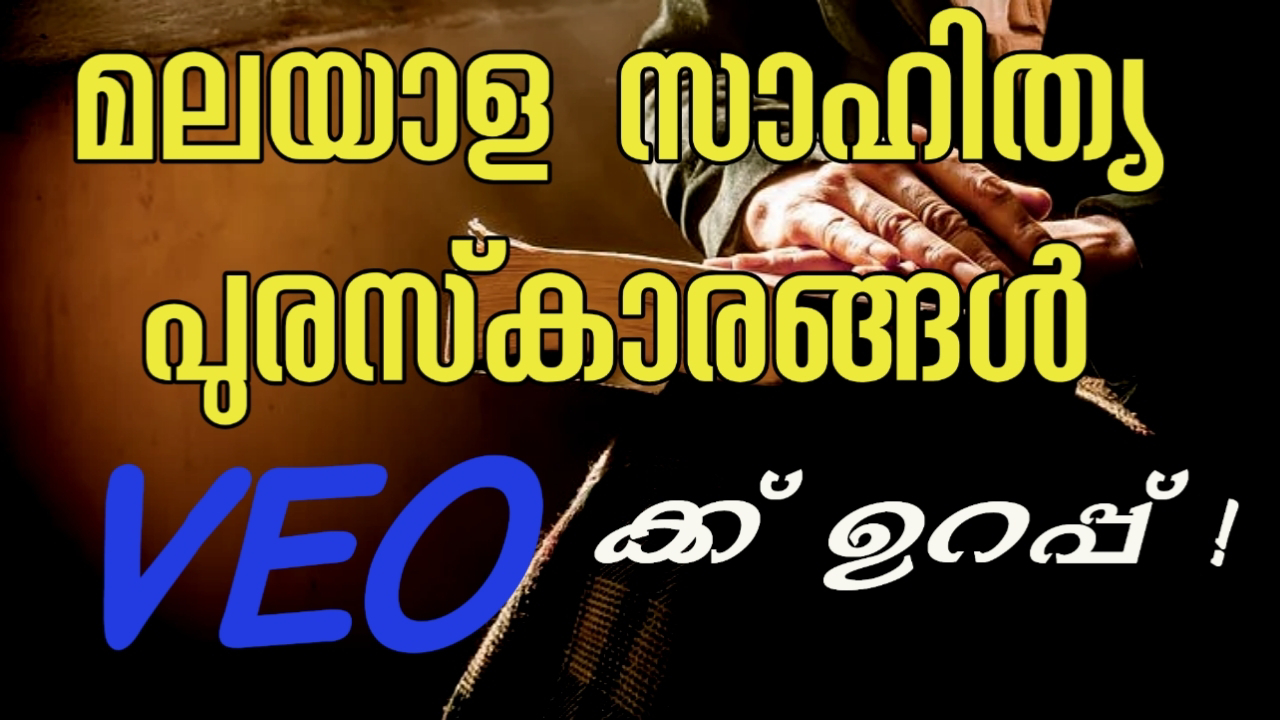 Kerala Literature Awards Download PDF Current Affairs 2019 VEO LDC 2020 @www.previousquestions.in