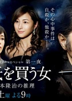 Chihoshi wo Kau Onna (2016)