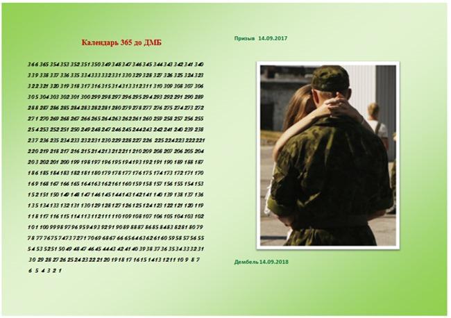 календарь 365 до ДМБ